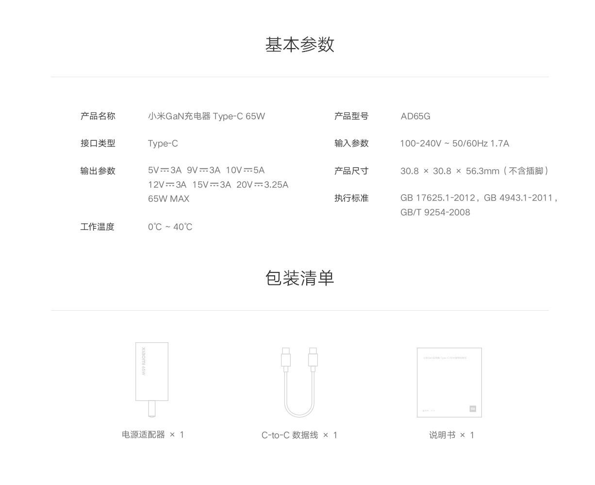 Xiaomi 65W GaN Type-C Fast Charger