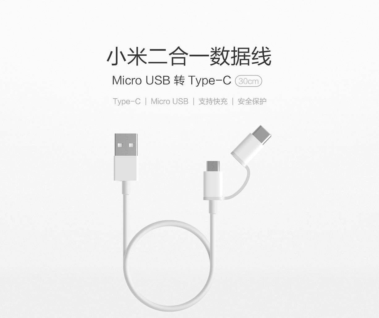 Xiaomi USB Cable