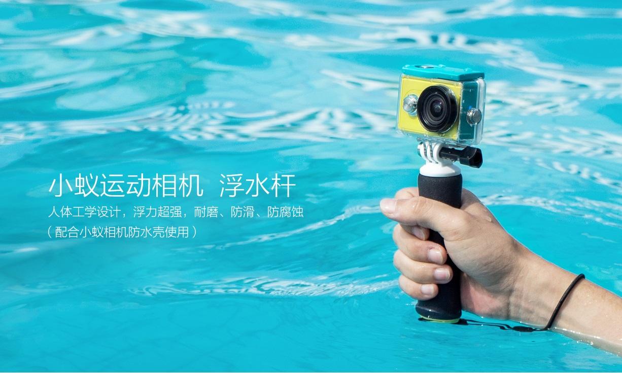 Xiaoyi Floating Bar for XiaoYi Yi Camera
